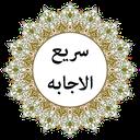 دعای سریع الاجابه (صوتی)