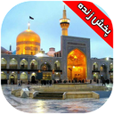 The shrine of Imam Reza