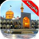 The shrine of Imam Reza