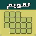 تقویم فارسی لایت