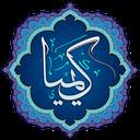 کیمیــاء (دعای نور، فرج و ...)