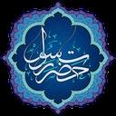 زیارت حضرت رسول(ص) همراه با صوت