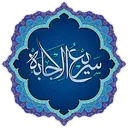 دعای سریع الاجابه همراه با صوت