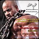 مجله علم و عضله شماره 16