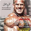 مجله علم و عضله شماره هجدهم