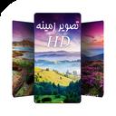 تصویر زمینه با کیفیت HD