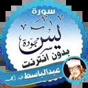 surah yasin full abdul basit Offline