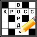 Russian Crosswords