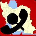 آدرس شماره های ایران و جهان