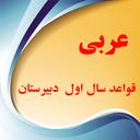 آموزش قواعد عربی سال اول دبیرستان