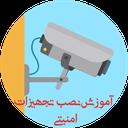 آموزش نصب تجهیزات امنیتی