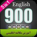 آموزش مکالمه انگليسی 900