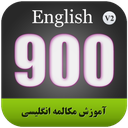 English 900 Sentences Advanced Andr