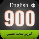آموزش مکالمه انگلیسی 900 سطح متوسط