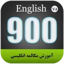 آموزش مکالمه انگلیسی 900 پندواندرز