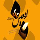 پس زمینه اربعين حسيني (ع)