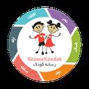 رسانه کودک(کارتون+ترانه+قصه+لالایی)