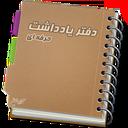 دفتر یادداشت حرفه ای