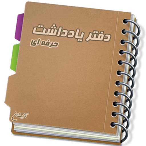 Advanced Notebook - Download | Install Android Apps | Cafe Bazaar