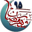 رمضان نود و پنج