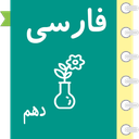 Farsi Self Learner Grade 10
