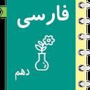 خود آموز فارسی دهم
