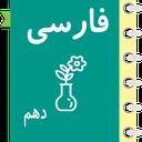 Farsi Self Learner Grade 10