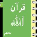 خود آموز قرآن هشتم