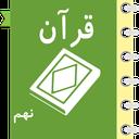 Quran Self Learner Grade 9