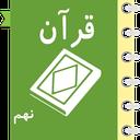 خود آموز قرآن نهم