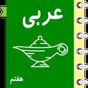 Arabic Self Learner Grade 7