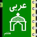 خود آموز عربی هشتم