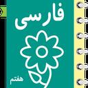 خود آموز فارسی هفتم