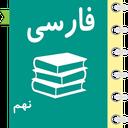 خود آموز ادبیات فارسی نهم