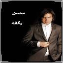 همخوانی با محسن یگانه