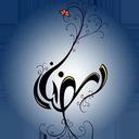 پیامک کده ماه رمضان (+ عید فطر  )
