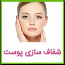 شفاف سازی پوست و بدن(زیبایی)