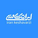 ایران کشاورزی