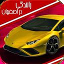 رانندگی در اصفهان ۲
