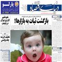 عکست توی روزنامه!!!!!!!!!