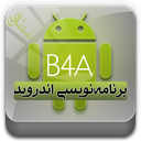 Android Programming Legend (B4A)