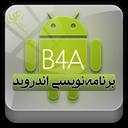 اسطوره برنامه نویسی اندروید (B4A)