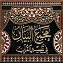 تفسیر مجمع البیان 27 جلد کامل