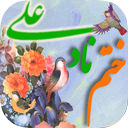 ختم ناد علی icon