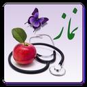 چهل نکته پزشکی پیرامون نماز