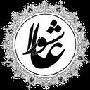Ashura Pilgrimage Audio & Text 2018
