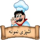 آشپزی نمونه