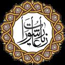 Ashura's zirat