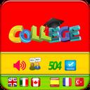 آموزش زبان کالج (تمامی زبان ها)