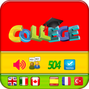 کالج (تمامی زبان ها)